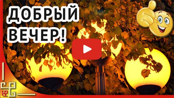 Добрый осенний вечер видео