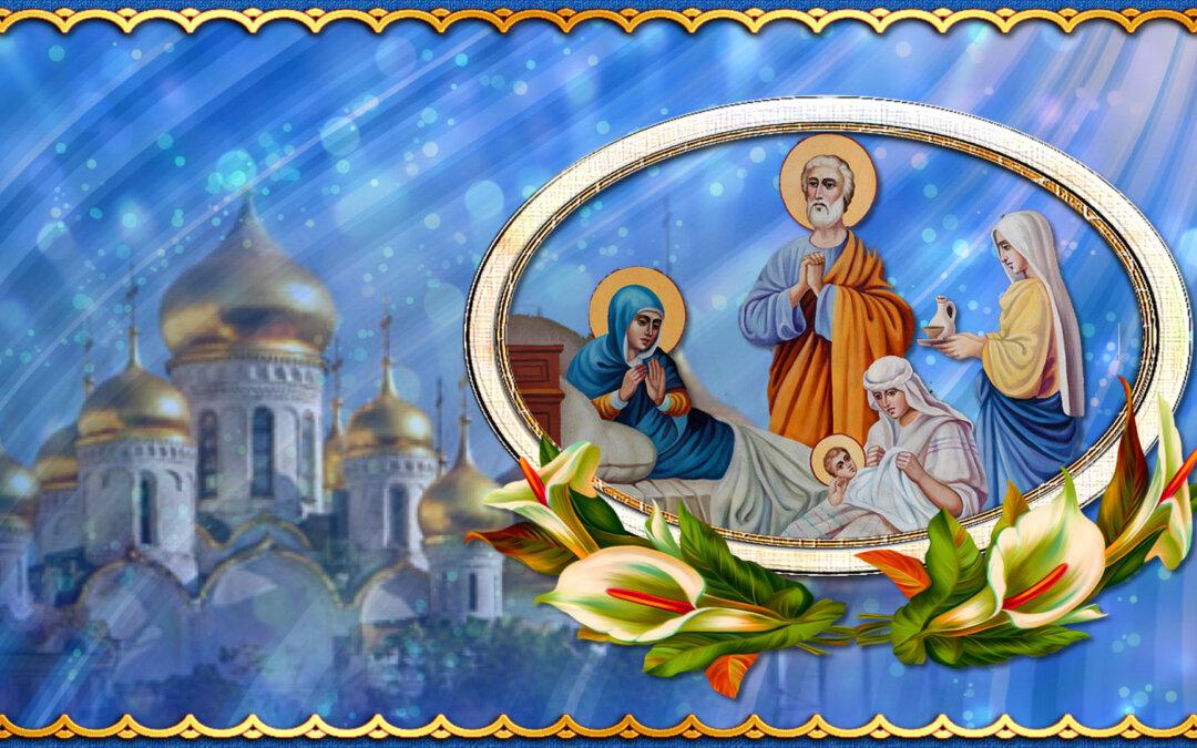 Праздник Рождество Пресвятой Богородицы