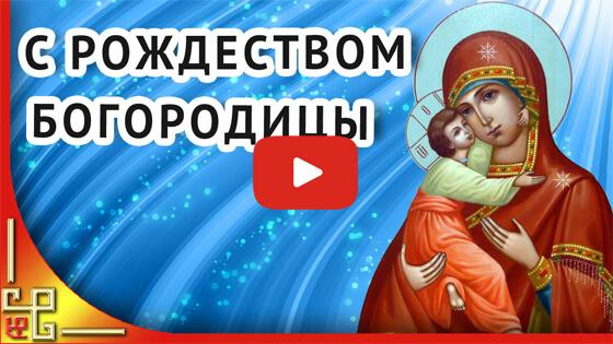 Праздник Рождество Пресвятой Богородицы видео