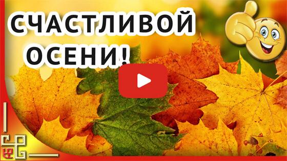 Счастливой осени друзья видео