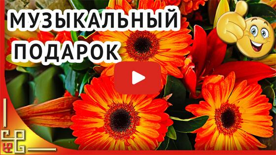 Музыкальный подарок в день рождения осенью видео